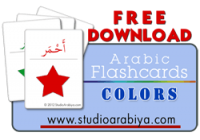 Arabic Flashcards Colors