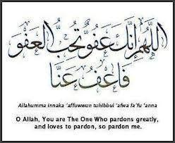 A Ramadan Dua