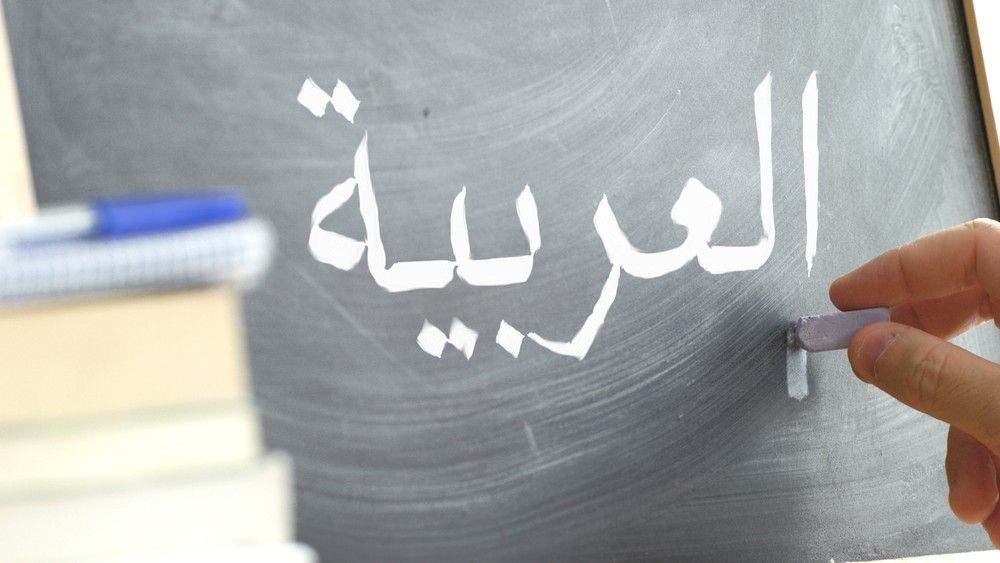 A Guide to the 3 Types of Arabic