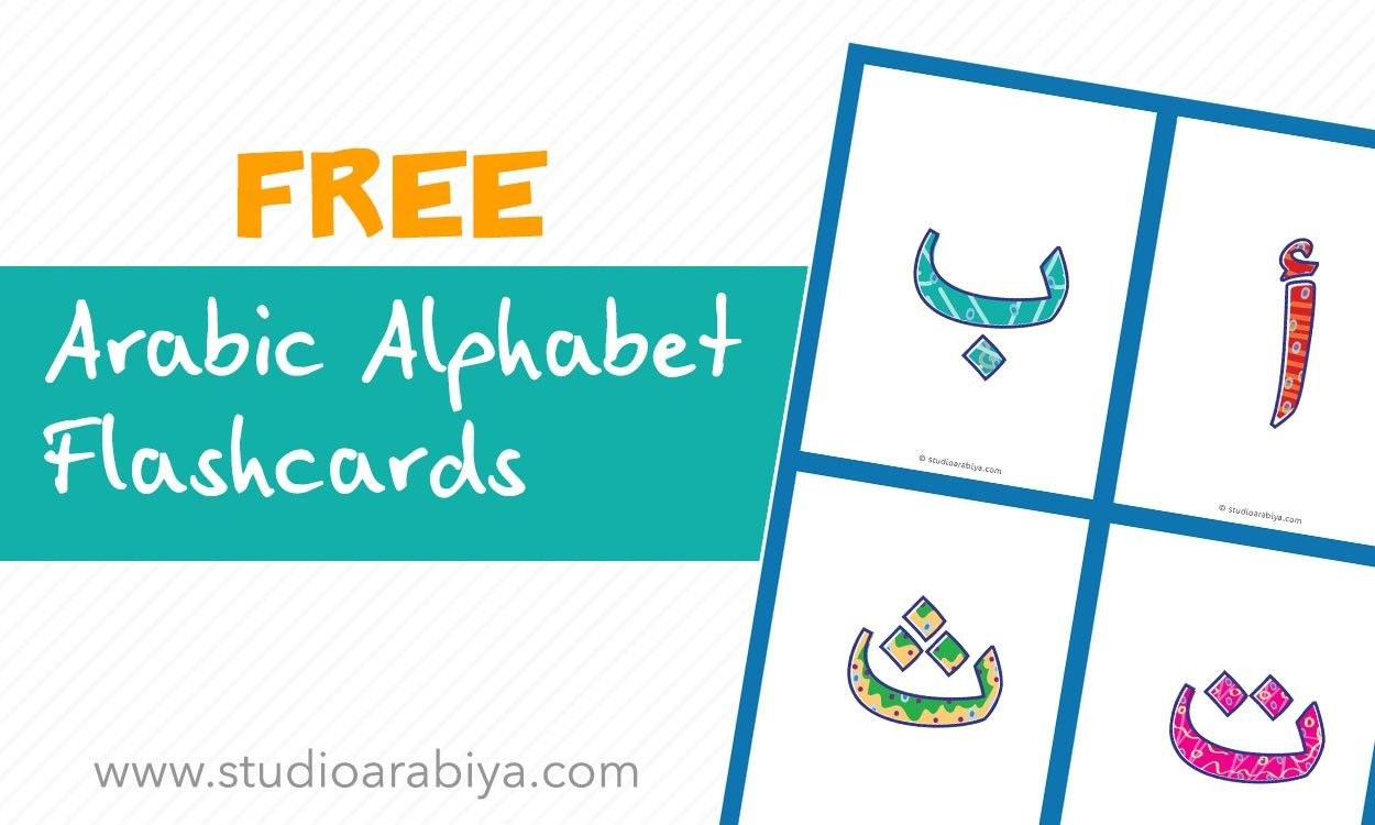 [FREE DOWNLOAD] Arabic Alphabet Flashcards