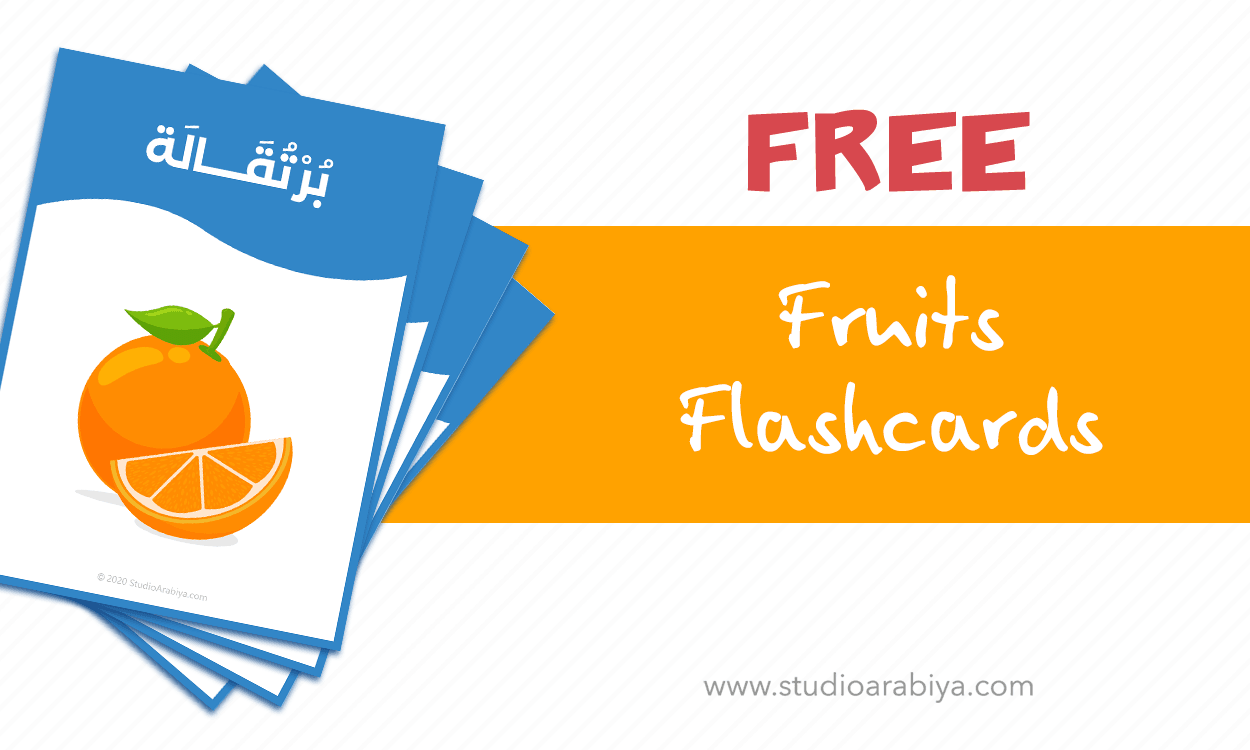 [FREE DOWNLOAD] Arabic Fruit Flashcards