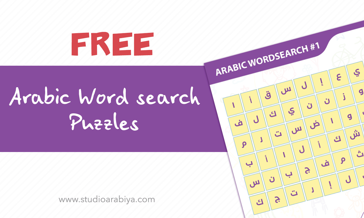 b2ap3_large_blogs-7 [FREE DOWNLOAD] Arabic Wordsearch Puzzle #1 - Blog